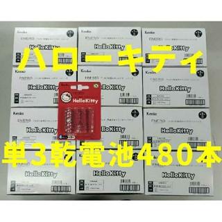 ハローキティ(ハローキティ)の新品 乾電池 単3  ハローキティ 120パック (その他)