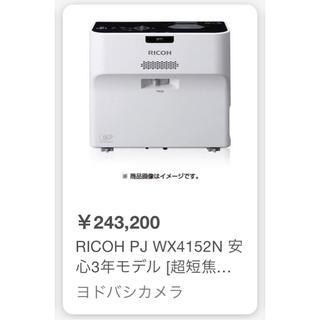 リコー(RICOH)のRICOH PJ WX4152N 安心3年モデル ほぼ新品 超単焦点(プロジェクター)