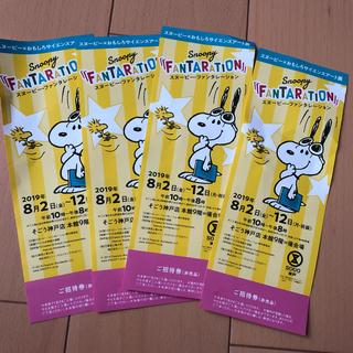 スヌーピー(SNOOPY)のスヌーピー ファンタレーション そごう神戸 招待券 (美術館/博物館)