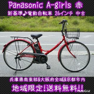 パナソニック(Panasonic)のPanasonic A-girls 新基準 電動自転車 26インチ 中古 赤(自転車本体)