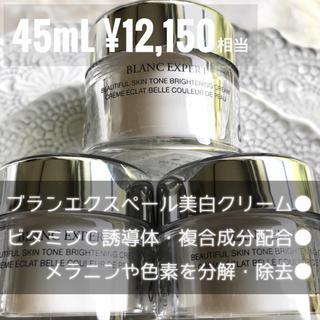 LANCOME - 【12,150円分】ランコム ブランエクスペール ブライトニングクリーム 美白✦