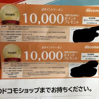 エヌティティドコモ(NTTdocomo)のdポイントクーポン 20000円分(その他)