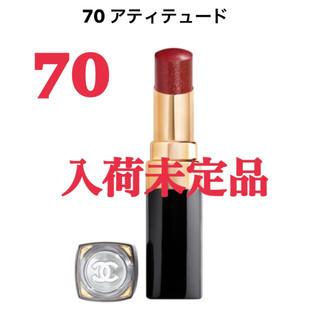 シャネル(CHANEL)の新品◆シャネルルージュココフラッシュ◆完売色70◆入荷未定品(口紅)