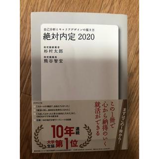 ダイヤモンドシャ(ダイヤモンド社)の絶対内定 2020(参考書)