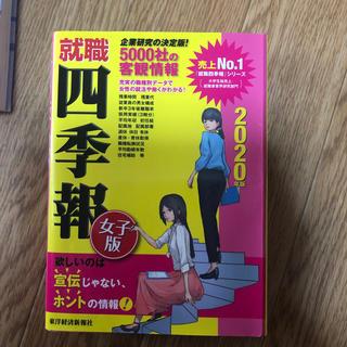 就職四季報 女子版(参考書)