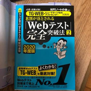 ヨウセンシャ(洋泉社)のWebテスト 完全突破法2 TG-WEB(参考書)