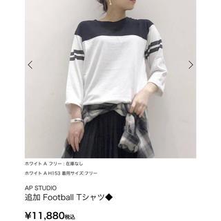 アメリカーナ(AMERICANA)のAP STUDIO  Football Tシャツ 新品(Tシャツ(長袖/七分))