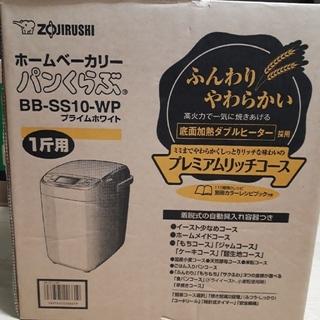象印 - お値下げ 象印 ホームベーカリー BB-SS10-WP