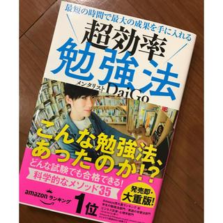 学研 - メンタリスト Daigo 超効率 勉強法