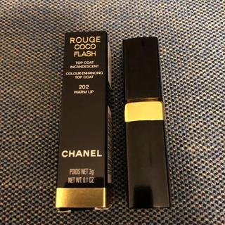 シャネル(CHANEL)のCHANEL ルージュココフラッシュトップコート202(口紅)