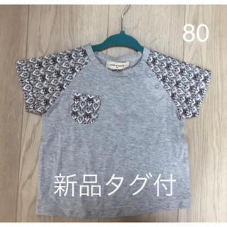 センスオブワンダー(sense of wonder)の新品タグ付★半袖Tシャツ80(Tシャツ)