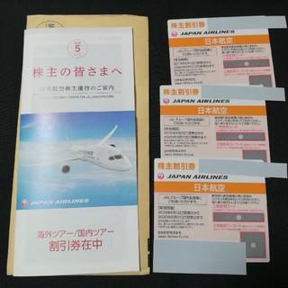 JAL 株主優待券 航空券 割引券