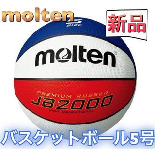 モルテン(molten)のmolten モルテン バスケットボール5号 小学生用(バスケットボール)