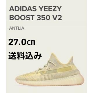 adidas - 『EU限定』 アディダス イージーブースト 350 V2  アントリア 27.0