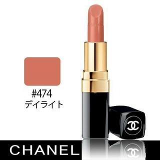 シャネル(CHANEL)のシャネル CHANEL ルージュココ 474番 デイライト(口紅)