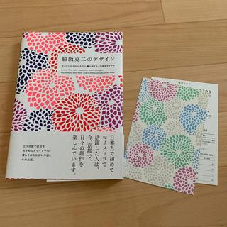 ソウソウ(SOU・SOU)のSOU SOU 脇阪克二のデザイン(アート/エンタメ)