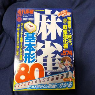 麻雀の基本形80 福地誠(麻雀)