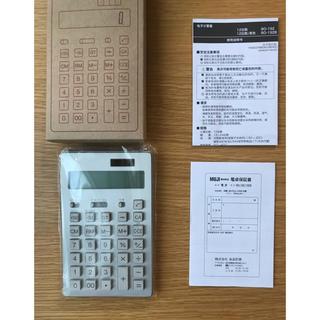 ムジルシリョウヒン(MUJI (無印良品))の12桁アルミ電卓(オフィス用品一般)