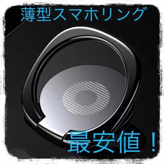 【最安値!】薄型 スマホリング バンカーリング ブラック 黒(その他)