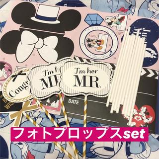 Disney - フォトプロップスset♡ディズニーコラボ♡ゼクシィ♡結婚式♡プレ花嫁♡