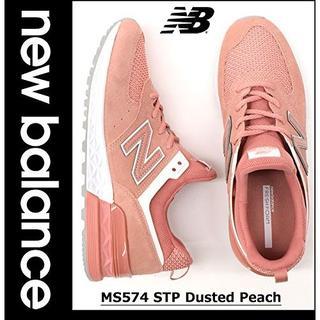 New Balance - 47%OFF◇超人気☆ニューバランス☆ MS574 STP/235