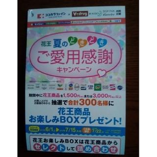 懸賞 ココカラファイン 3000円以上コース応募可能