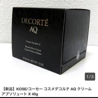 COSME DECORTE - 未使用♡アブソリュートX ♡ クリーム
