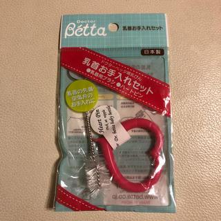 ベッタ(VETTA)のbetta 哺乳瓶乳首洗いセット(哺乳ビン用ブラシ)
