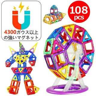 【おススメ知育玩具】マグネットブロック 108PCS