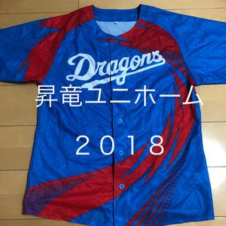 チュウニチドラゴンズ(中日ドラゴンズ)の昇竜ユニホーム2018 フリー(応援グッズ)