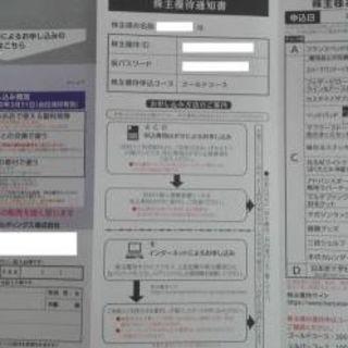 6枚 フランスベッド  株主優待券 ゴールドコース 6万円相当(その他)