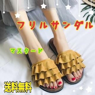 【フリルサンダル】マスタード ビーチ リゾート 靴 サンダル 可愛い 涼しい