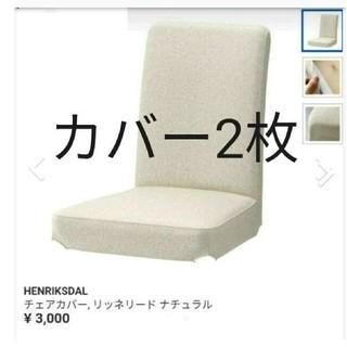 IKEA - IKEA ヘンリクスダールチェアカバー2枚