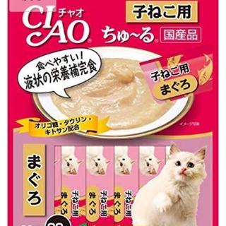 イナバペットフード(いなばペットフード)の★子猫 こねこ用 まぐろ味 50本 猫のおやつ いなば チャオちゅーる ちゅ〜る(ペットフード)
