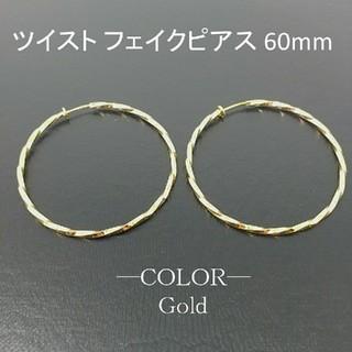 ウェーブ ノンホールピアス イヤリング 両耳 金 ゴールド 60mm