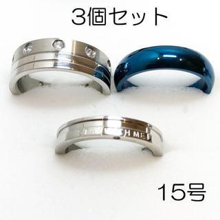 【新品】サージカルステンレスリング3個セット-ring057