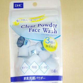 DHC - 新品DHCクリアパウダーウォッシュ酵素洗顔パウダー!