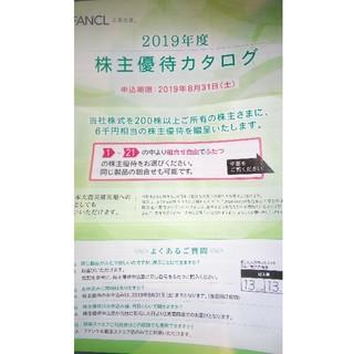ファンケル(FANCL)の値下げ ファンケル株主優待 6000円相当 2品(その他)