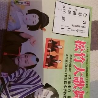松竹大歌舞伎 東コース 松本白鸚 幸四郎襲名披露チケット(伝統芸能)