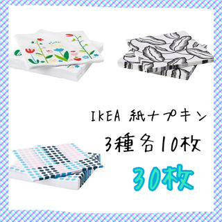 イケア(IKEA)のIKEA 紙ナプキン アソート(テーブル用品)