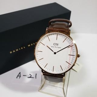 ダニエルウェリントン(Daniel Wellington)のA-21新品40mm❤ダニエルウェリントン♥メンズ(白)♥激安価格♥送料無料❤(腕時計(アナログ))