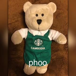 スターバックスコーヒー(Starbucks Coffee)のスタバ カンボジア【グリーンエプロン ベアリスタ】(ぬいぐるみ)