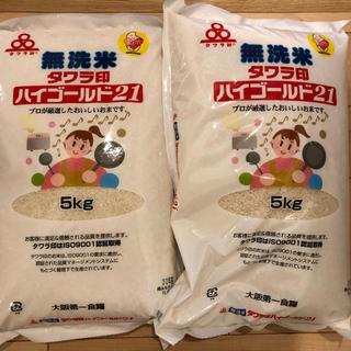 無洗米 ハイゴールド21  10キロ (米/穀物)