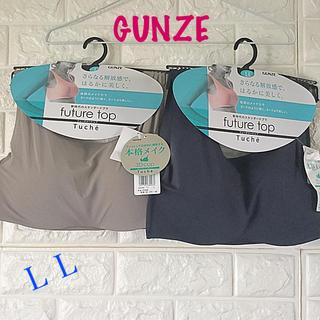 グンゼ(GUNZE)のGUNZE  フューチャー トップ LL  グレーorブラック(アンダーシャツ/防寒インナー)
