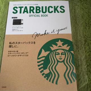 スターバックスコーヒー(Starbucks Coffee)のスターバックス オフィシャルブック 雑誌のみ 未読(住まい/暮らし/子育て)