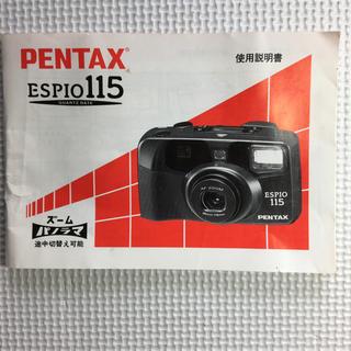 ペンタックス(PENTAX)のPentax ESPIO 115 取り扱い説明書(フィルムカメラ)