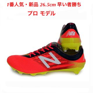 d64aa7d7ddf6aa ニューバランス(New Balance)のフューロン プロ FG ニューバランス 26.5cm サッカー フットサル 新品(