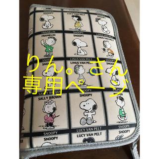 スヌーピー(SNOOPY)のSNOOPY母子手帳^ - ^1000円からお値下げします♬(母子手帳ケース)