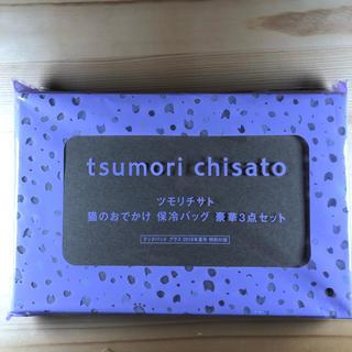 ツモリチサト(TSUMORI CHISATO)のクックパッドプラス 付録(弁当用品)
