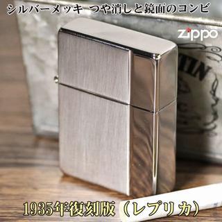ジッポー(ZIPPO)の送料込みZIPPO/1935年レプリカ シルバーサテン・ミラーコンビ 両面加工(タバコグッズ)